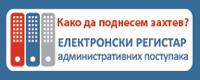 Електронски регистар